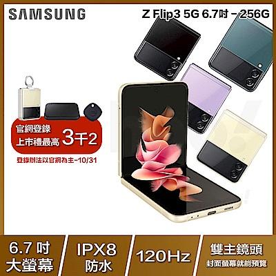 Samsung 三星 Galaxy Z Flip3 5G 6.7吋 折疊智慧手機 (8G/256G)