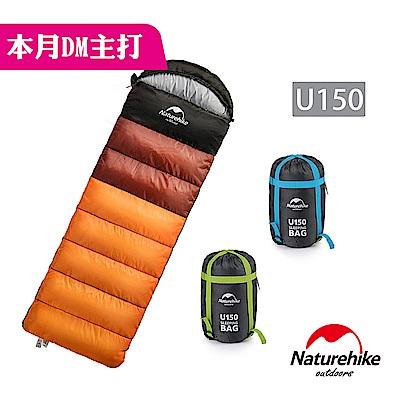 (<b>1</b>月DM)Naturehike 升級版 U150全開式戶外保暖睡袋