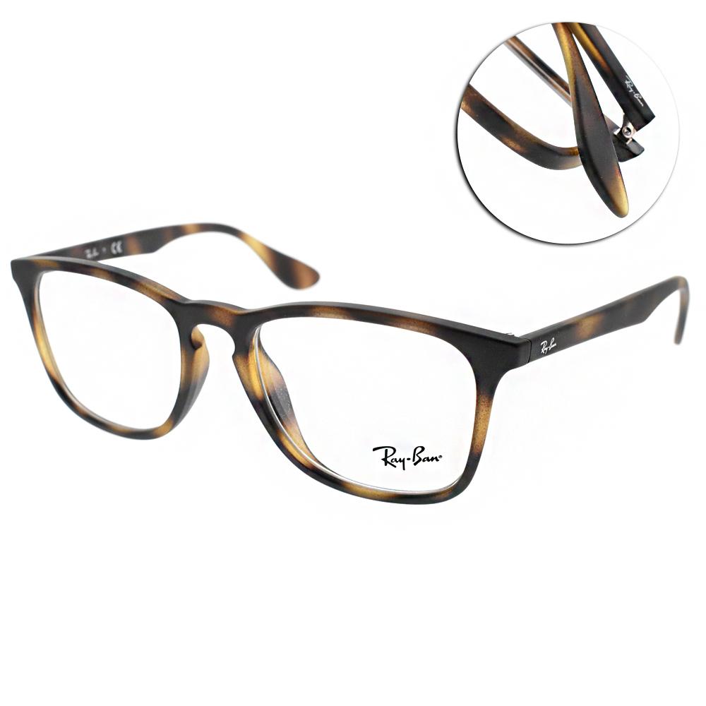 RAY BAN眼鏡 簡約流行經典/霧琥珀 #RB7074F 5365