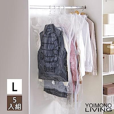 YOIMONO LIVING「收納職人」吊掛式真空壓縮收納袋(大) (5入組)