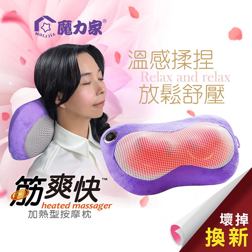 【魔力家】筋爽快360度溫熱按摩枕/按摩機/按摩器/按摩墊/舒壓枕