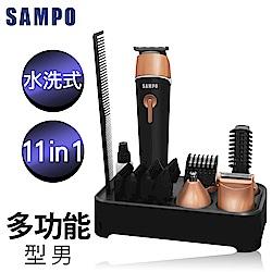 【SAMPO 聲寶】水洗式多功能修容刀(理髮刀/刮鬍刀/鼻毛刀)