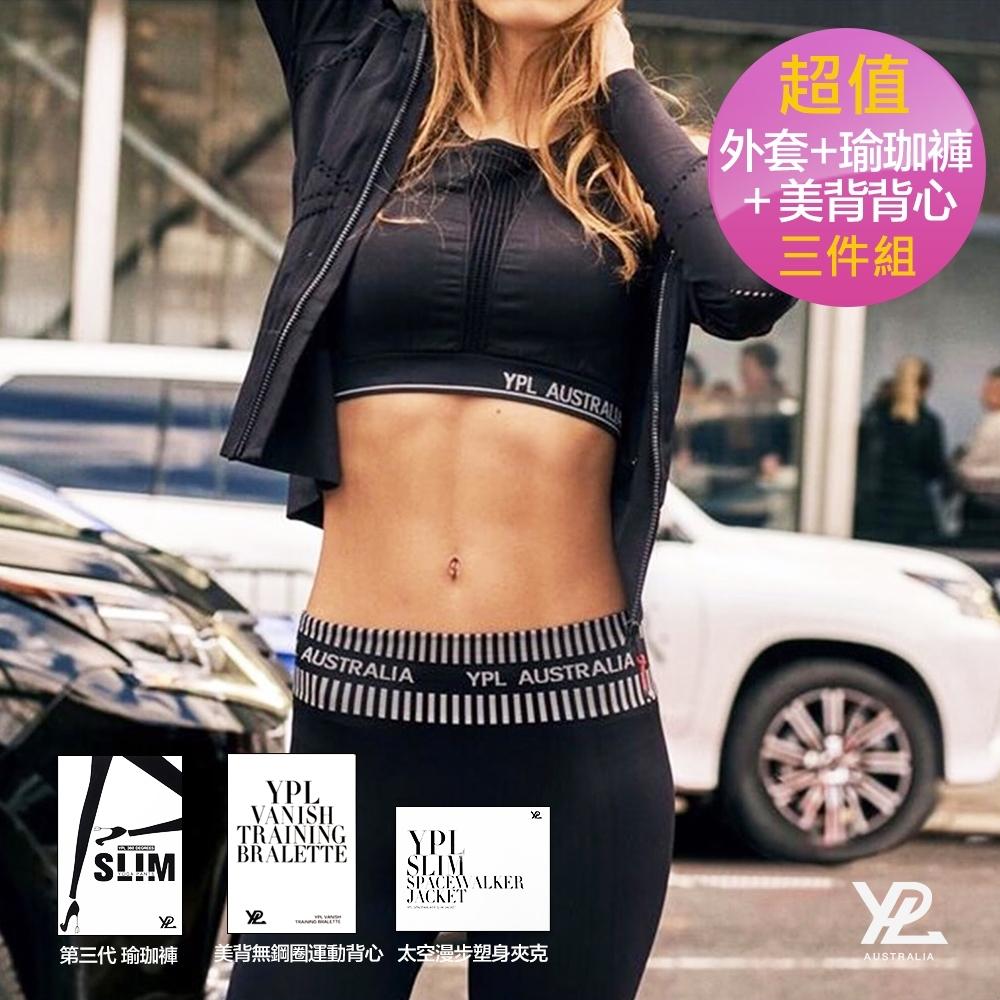 澳洲YPL 太空漫步塑身夾克+ 美背無鋼圈提胸運動背心+美腿瑜珈褲(三件組)