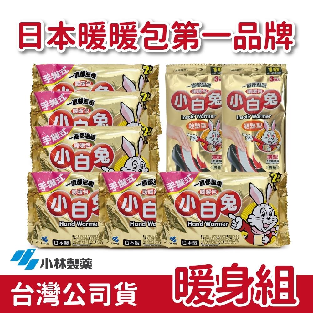 日本小林製藥小白兔握式暖暖包60入+鞋墊型暖暖包6雙入