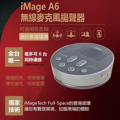 iMage A6  USB/藍芽無線麥克風喇叭(可串聯最多6台)
