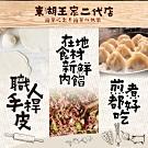 (健康吃防疫更安心)餃子樂經典口味團購組(高麗菜/韭菜任選10包入-200顆)