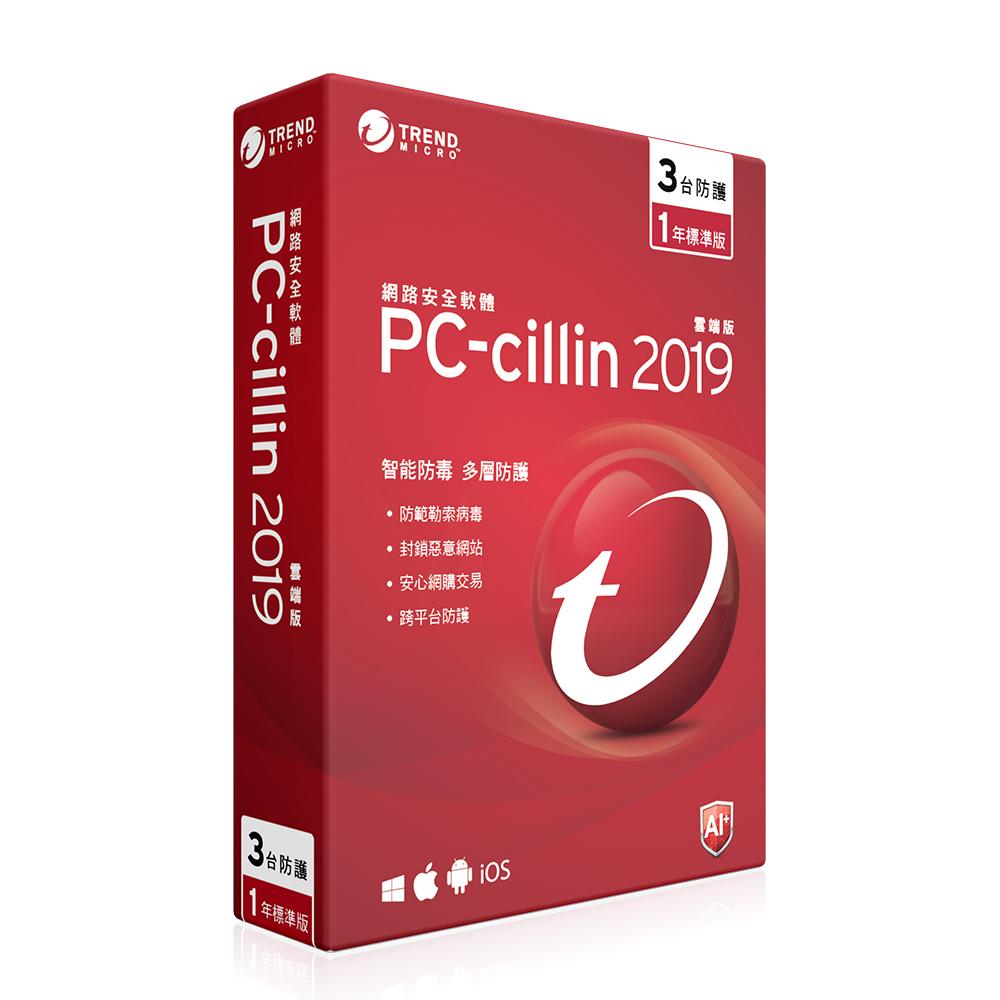 PC-cillin 2019 雲端版 一年三台標準盒裝