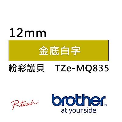 Brother TZe-MQ835 粉彩護貝標籤帶 ( 12mm 金底白字 )
