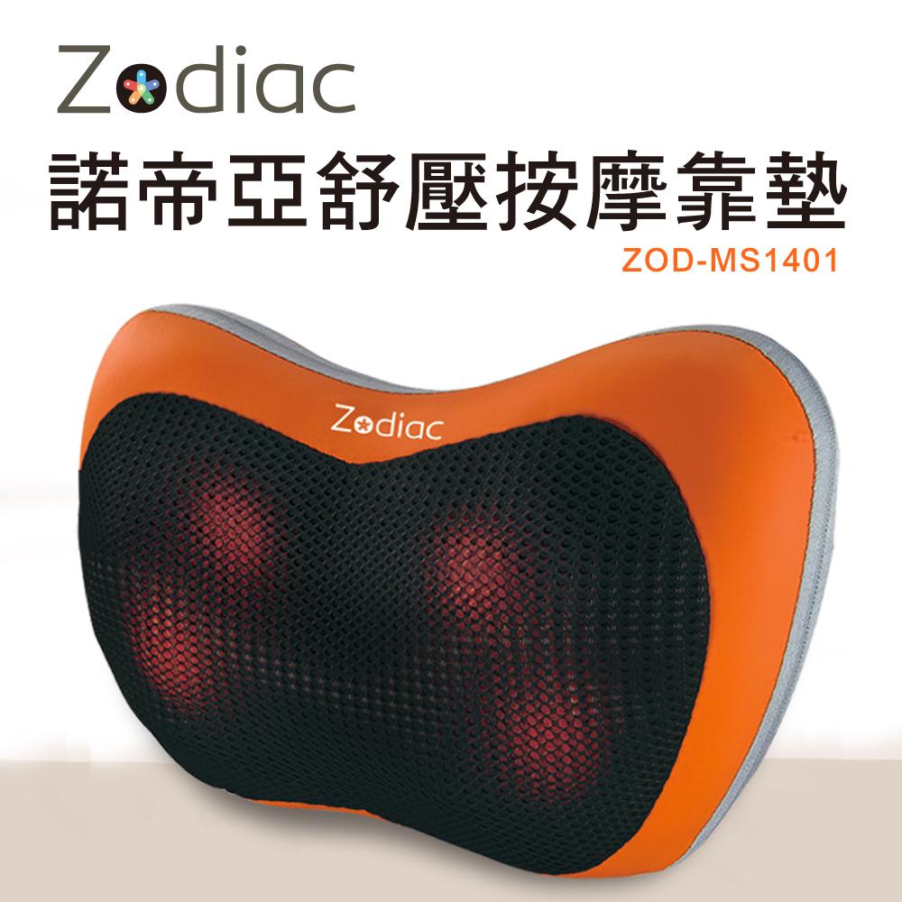 諾帝亞Zodiac溫熱揉捏按摩靠墊(ZOD-MS1401)