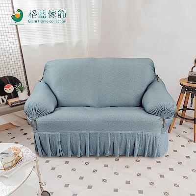 【格藍傢飾】圓舞曲裙襬涼感沙發套2人座(靛藍)
