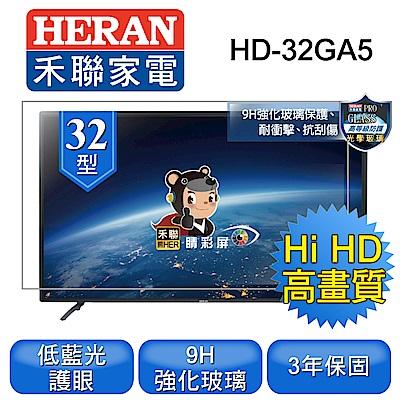 HERAN禾聯 32吋 HIHD 9H強化玻璃 LED液晶顯示器+視訊盒 HD-32GA5
