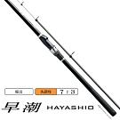 【SHIMANO】早潮 HAYASHIO 30-270T 船竿 (25095)