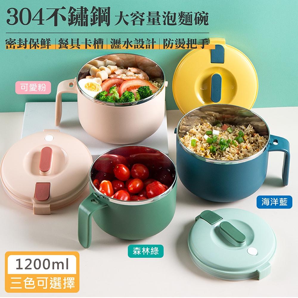 【QHL 酷奇】日式304不銹鋼隔熱防燙附蓋泡麵碗(可瀝水/餐具卡槽/防燙手把/旋轉開蓋)