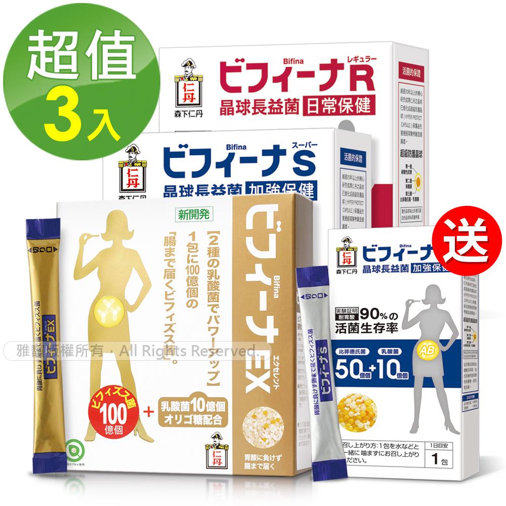 森下仁丹 晶球長益菌30包X3盒(日常+加強+頂級各1盒)-贈加強3包