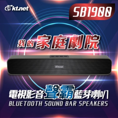 ktnet SB1900 SOUND BAR電視家庭影音藍芽喇叭