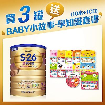 【惠氏 S-26】金學兒樂幼兒成長配方3-7歲 (1600gx3罐)送Baby小故事