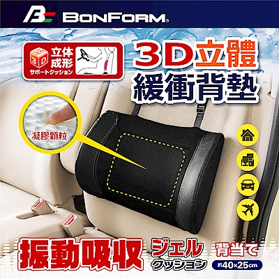 日本【BONFORM】3D立體緩衝背墊 B5680-08