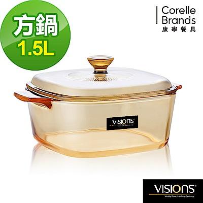 美國康寧 Visions 1.5L晶彩方型透明鍋