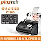 Plustek SmartOffice PS186 雙面多功能快速掃描器 product thumbnail 1
