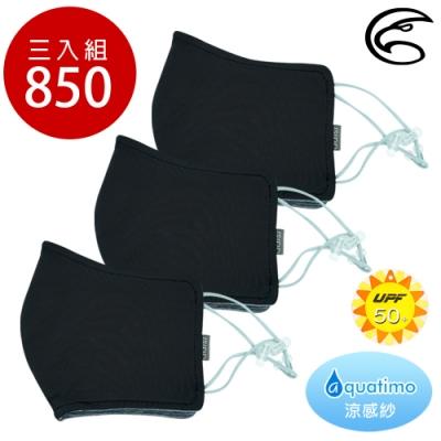 ADISI 銅纖維消臭抗UV立體剪裁口罩 AS20024 (外黑/內藏青) 3入一組