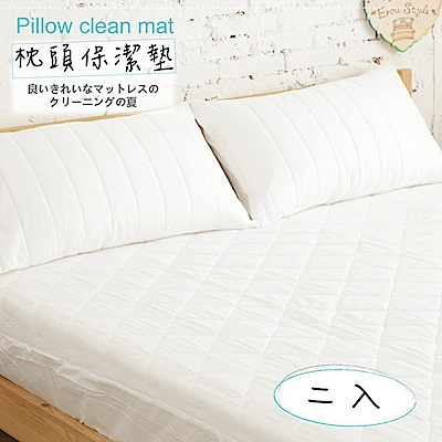 UP101 漾彩保潔墊枕套全包覆式2入-白(EO-001)