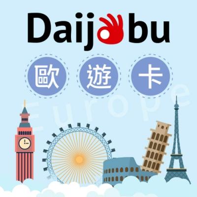【Daijobu歐遊卡】歐洲42國 15天高速上網吃到飽