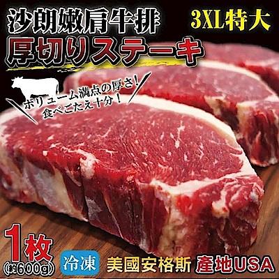 海肉管家 美國總統級沙朗牛排  2 片  600 g± 10 %