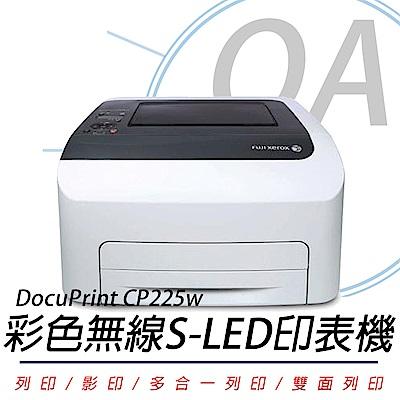 富士全錄 FUJI XEROX DocuPrint CP225w 高速無線彩色S-LED印表機
