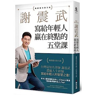謝震武寫給年輕人贏在終點的五堂課【暢銷慶功簽名版】......
