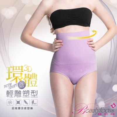 BeautyFocus 涼感180D超高腰收腹三角塑褲(優雅紫)