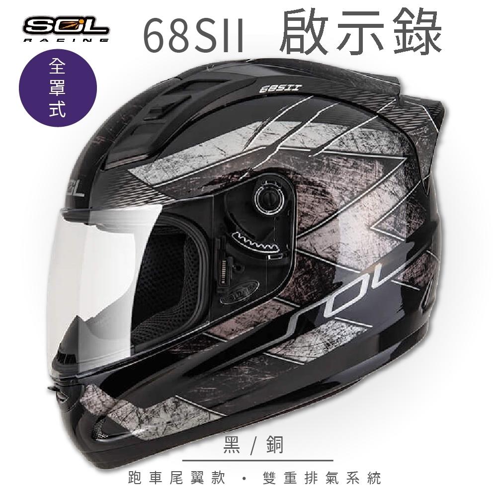 【SOL】68SII 啟示錄 黑/銅 全罩 GM69S(全罩式安全帽│機車│內襯│超跑鴨尾│抗UV鏡片│GOGORO)