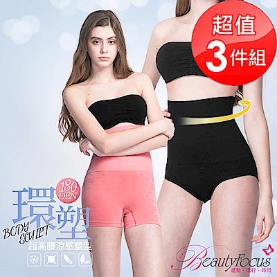 涼感3件組▶180D超高腰收腹三角塑內褲