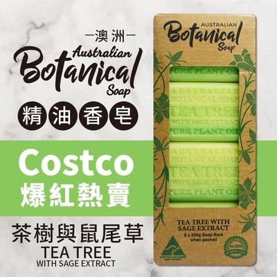 澳洲 Australian Botanical Soap 植物精油香皂-茶樹與鼠尾草(200g*8入/盒)