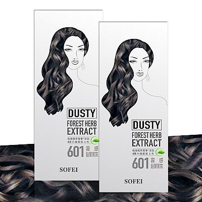 舒妃SOFEI 型色家植萃添加護髮染髮霜 601霧感鉛筆灰 2入組