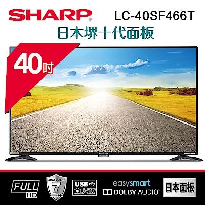 SHARP夏普  40 吋 FHD 智慧連網液晶顯示器 LC- 40 SF 466 T
