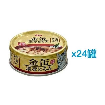 Aixia愛喜雅 金罐濃厚4號(鮪+牛)70g-24罐