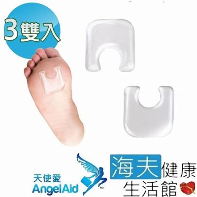 海夫健康生活館 天使愛 Angelaid 拱門型防繭墊 3包裝_MD-PAD-S016