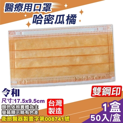 令和 醫療口罩(哈密瓜橘)-50入/盒 (台灣製造 CNS14774)
