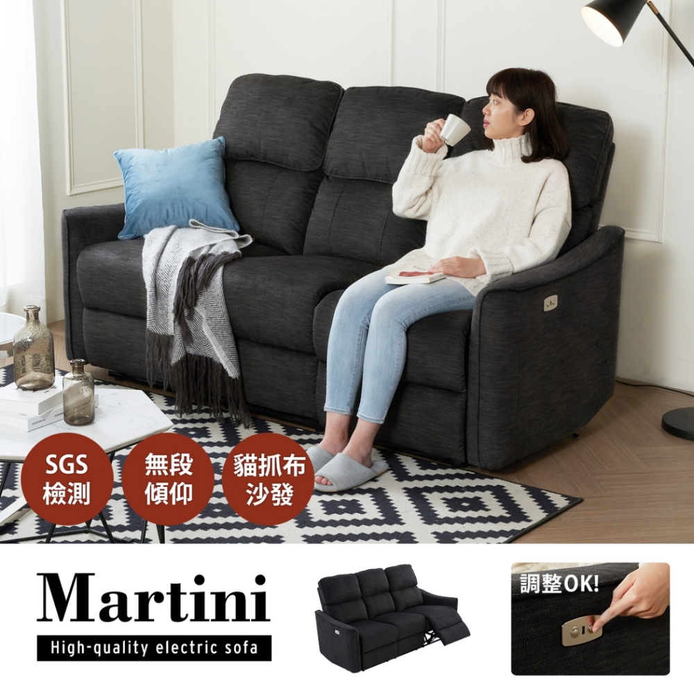 H&D 馬丁尼高背貓抓布機能電動三人沙發
