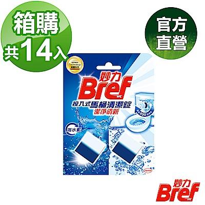 (箱購)Bref 妙力 投入式馬桶清潔錠50g*14入