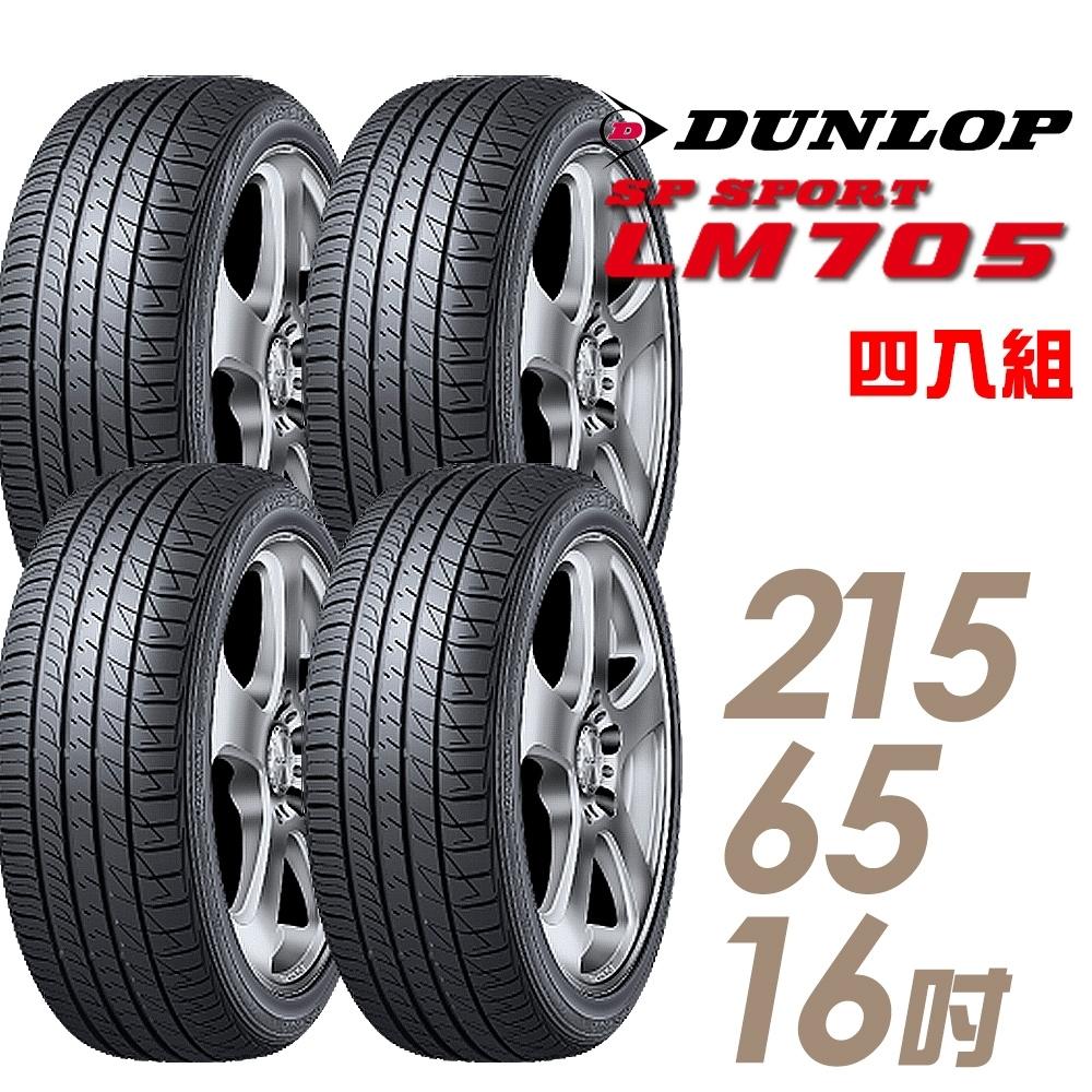 【登祿普】SP SPORT LM705 耐磨舒適輪胎_四入組_215/65/16