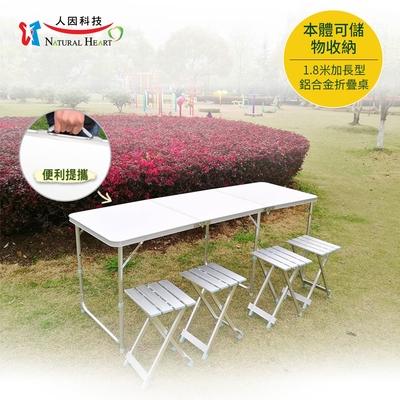 Natural Heart 1.8米加長型鋁合金折疊桌
