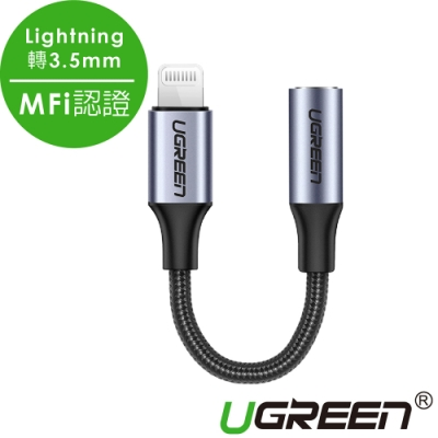 綠聯 MFi認證 Lightning轉3.5mm耳機轉接器 Gray編織版
