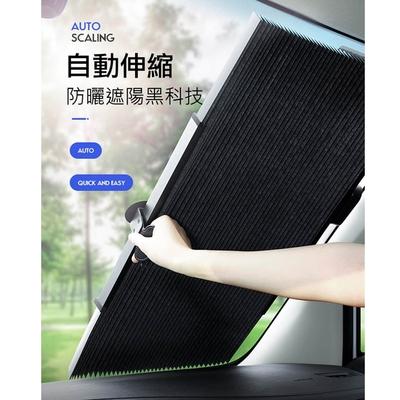 新升級!汽車防曬遮陽簾(自動伸縮、隔熱 )