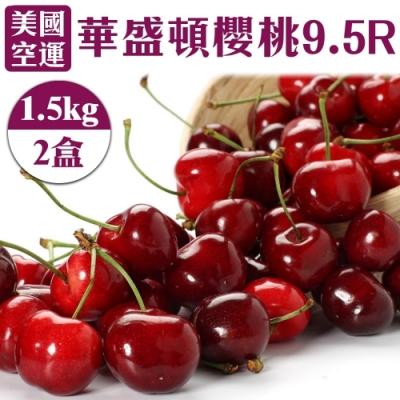 【天天果園】美國華盛頓9.5R櫻桃禮盒1.5kg x2盒