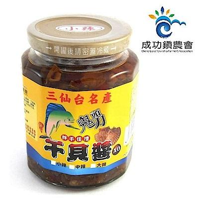 成功鎮農會 鬼頭刀XO干貝醬 小辣(450g)