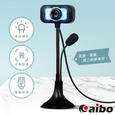 aibo CAM-09 直播專用 USB 直立式高解析網路攝影機(附麥克風)