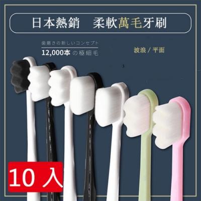 日本熱銷 新升級 微奈米萬毛牙刷 10入組