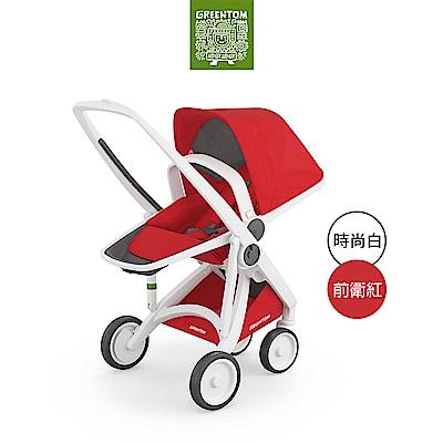 荷蘭 Greentom Reversible雙向款嬰兒推車(時尚白+前衛紅)