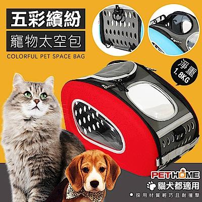 【 PET HOME 寵物當家 】- 五彩繽紛 透氣 寵物 外出 太空包 - 紅